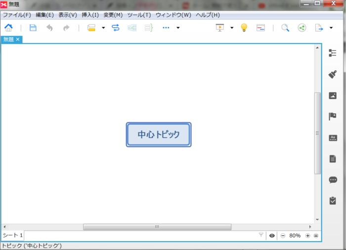 xmindの操作画面