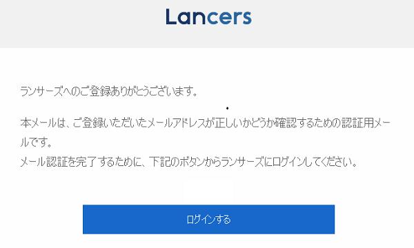 ランサーズ認証メールURL