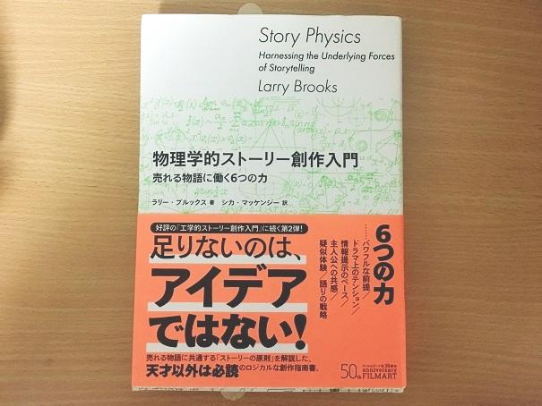 物理学的ストーリー創作入門