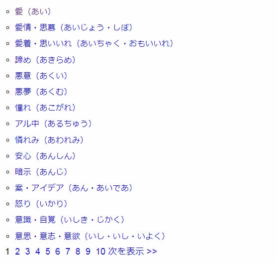 ネーミング辞典のカテゴリの内部