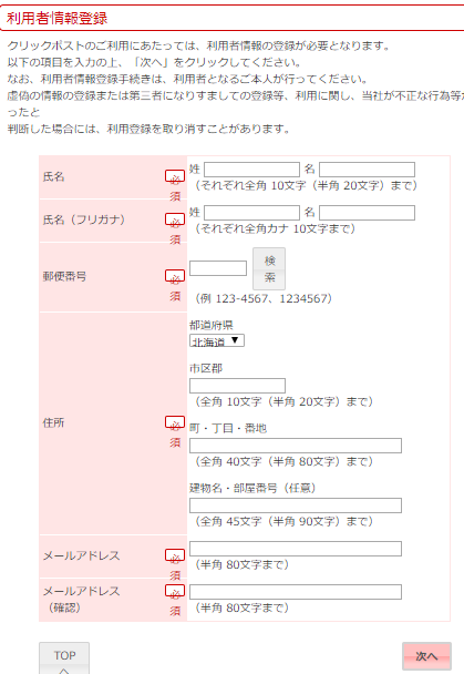 クリックポスト利用者情報の登録