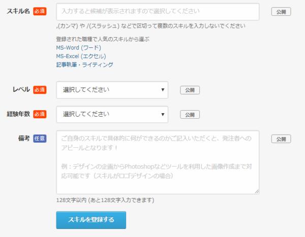 クラウドワークスのスキル登録