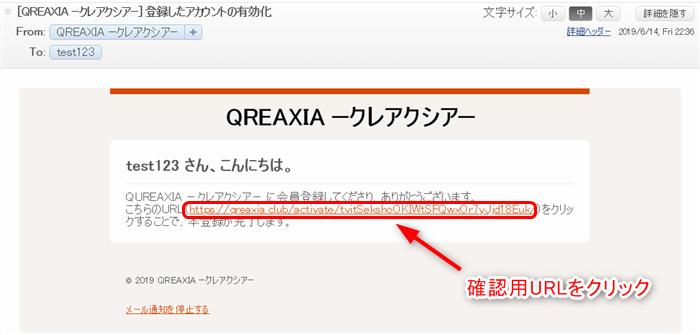 QREAXIAの確認メール