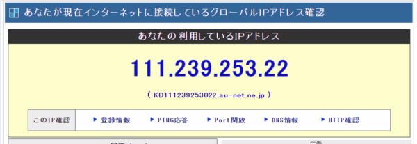 IPアドレスの表示