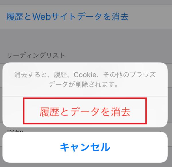スマホ 履歴とWebサイトデータを消去 確定