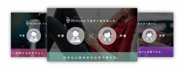 Writoneサイト