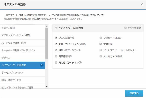 クラウドワークスのオススメ案件登録(カテゴリ・スキル)