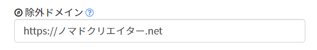 CopyContentDetectorの除外ドメイン具体例