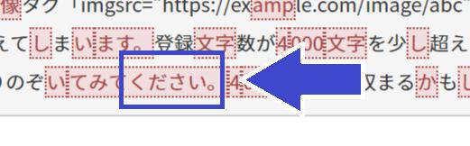CopyContentDetectorで一致した語の別変換例