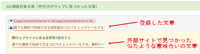 CopyContentDetectorの類似度の高い文章png