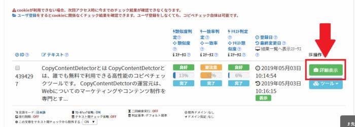 CopyContentDetectorのコピペチェック具体例の詳細1