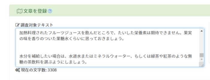 CopyContentDetectorの文章登録