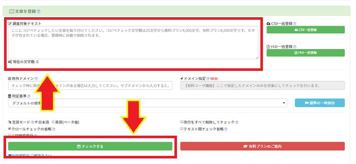 CopyContentDetectorの使用範囲