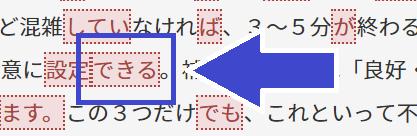 CopyContentDetectorで一致した語の別変換