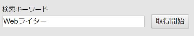 関連キーワード取得ツール「Webライター」