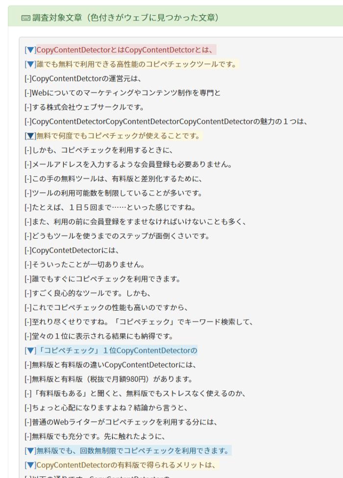 CopyContentDetectorの類似度詳細