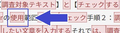 CopyContentDetectorで一致した語の類義語