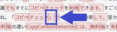 CopyContentDetectorの一致記号