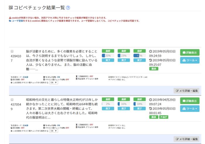 CopyContentDetectorのコピペチェック結果