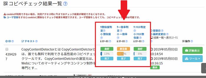 CopyContentDetectorのコピペチェック具体例1