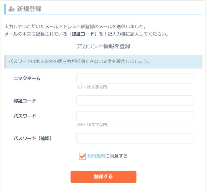 SKIMA 認証コードとユーザー情報