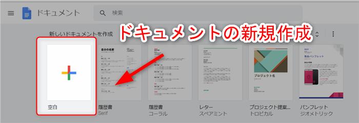 Googleドキュメントの新規作成