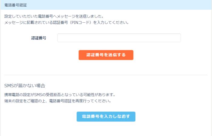 SKIMA SMS認証コードの入力ページ