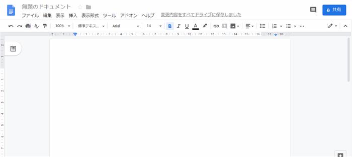 Googleドキュメントの編集画面