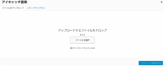 QREAXIA アイキャッチアップロード