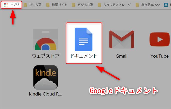 ChromeのGoogleドキュメント