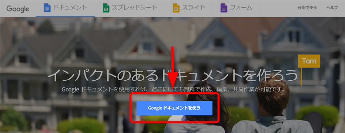 Googleドキュメントを利用する