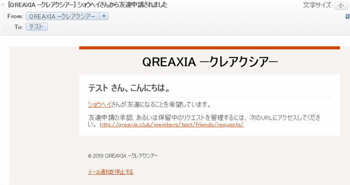 QREAXIAの通知メール