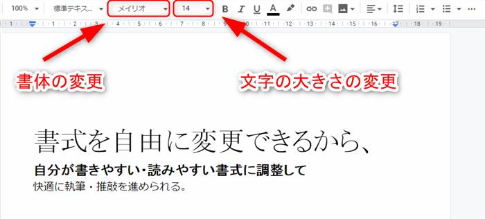 Googleドキュメント 書式の変更