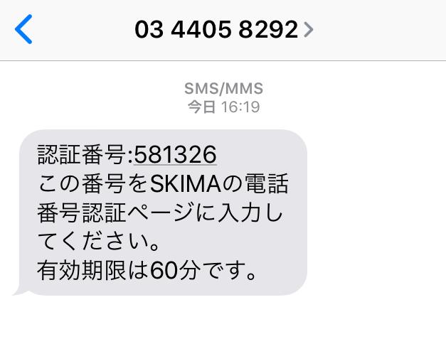 SKIMA SMS認証コード
