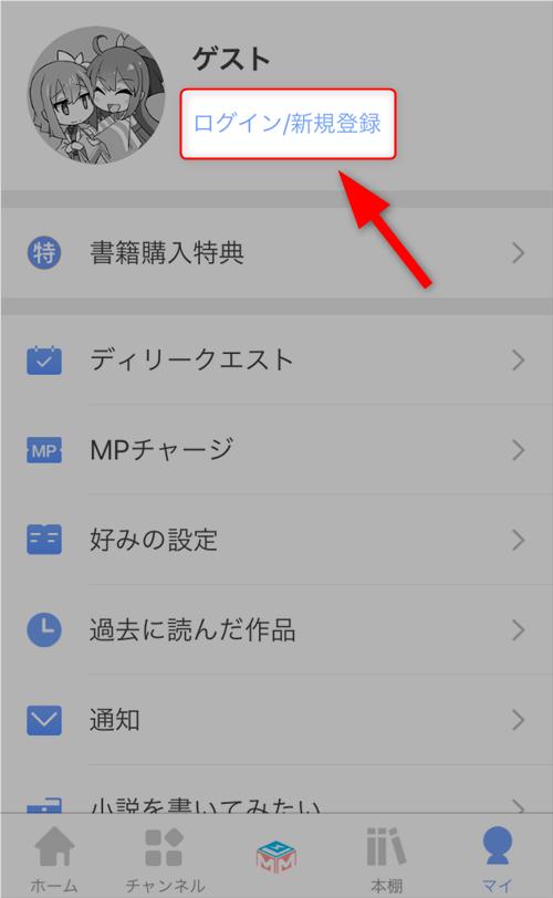アプリ版マグネットマクロリンクのマイページ
