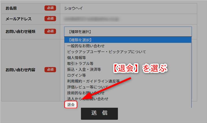 スキルクラウド 退会メニュー