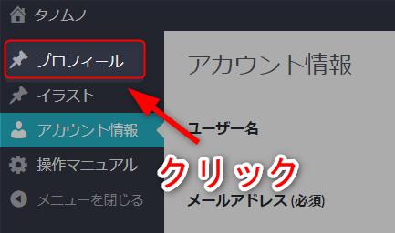 タノムノのプロフィール設定アイコン