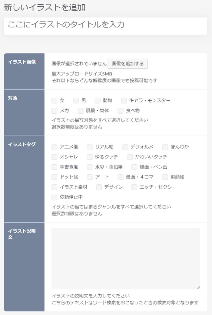 タノムノのイラスト追加ページ