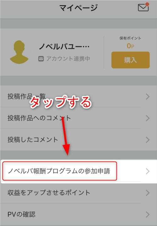 アプリ版ノベルバのマイページ