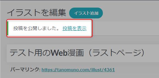 タノムノの記事の公開通知