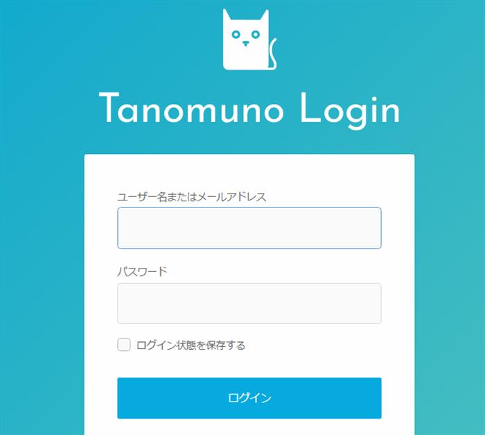 タノムノのログインフォーム