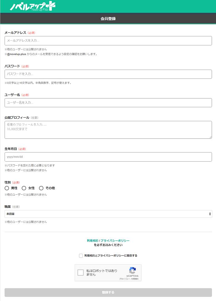ノベルアッププラスの会員登録ページ(メールアドレス登録方式)