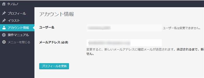 タノムノのワードプレス画面