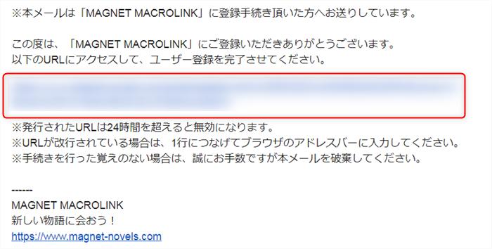 アプリ版マグネットマクロリンクの認証メール