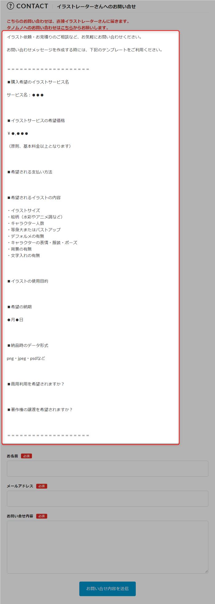 タノムノの問い合わせメッセージテンプレート