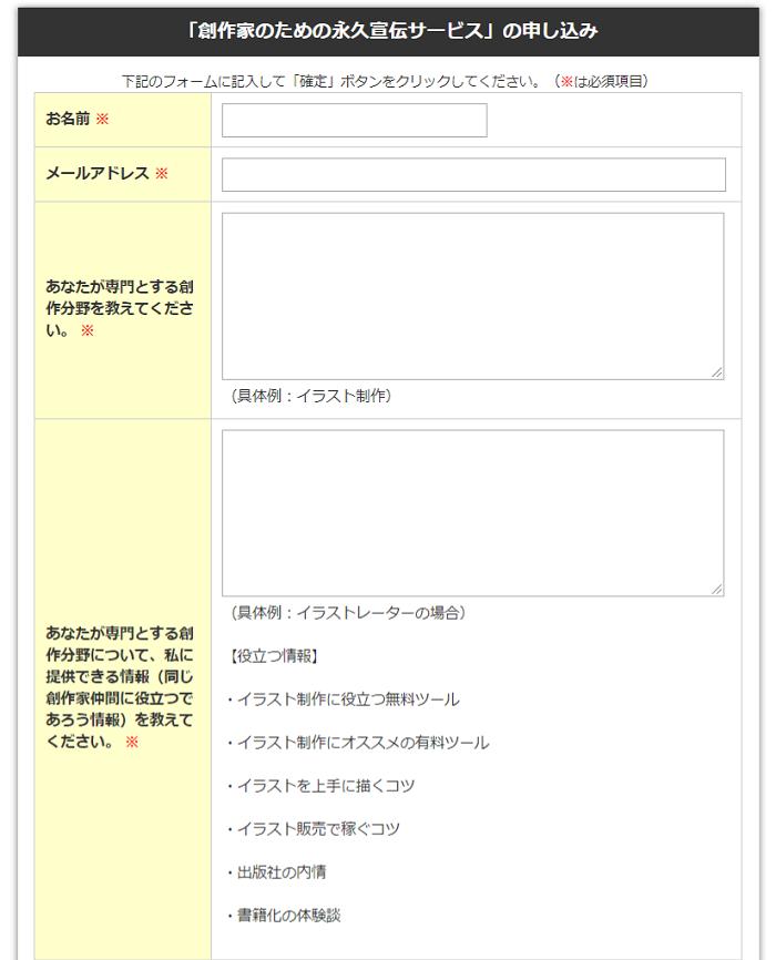 創作家のための宣伝サービスの申し込みフォーム