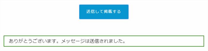 タノムノ 登録情報の送信