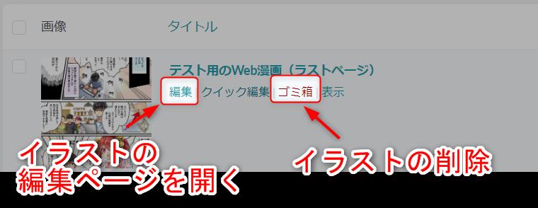 タノムノの追加イラストのデータ操作