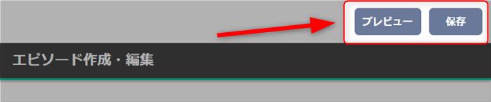 ノベルアッププラスのプレビュー・保存ボタン