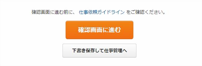 クラウドワークスの依頼内容の確認ボタン